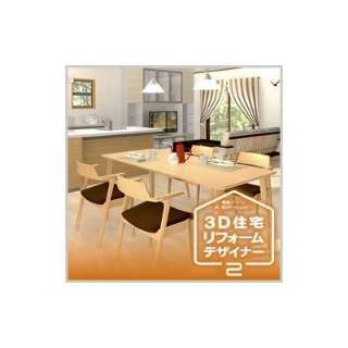 3D住宅リフォームデザイナー2【ダウンロード版】