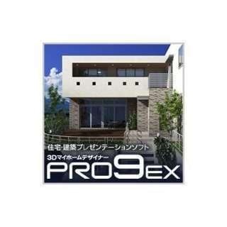3DマイホームデザイナーPRO9 EX【ダウンロード版】