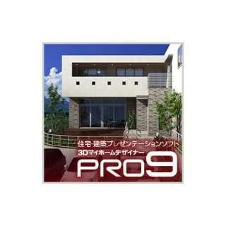 3DマイホームデザイナーPRO9【ダウンロード版】