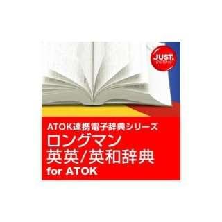 ロングマン英英/英和辞典 for ATOK【ダウンロード版】