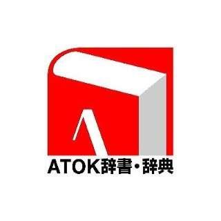 角川類語新辞典 for ATOK DL版(NW3)【ダウンロード版】