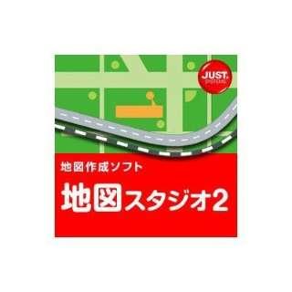 地図スタジオ2【ダウンロード版】