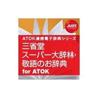三省堂 スーパー大辞林・敬語のお辞典 for ATOK【ダウンロード版】