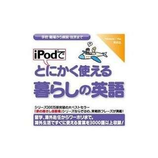 iPodでとにかく使える暮らしの英語【ダウンロード版】