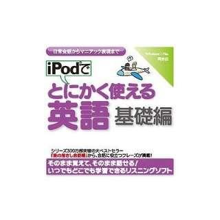 iPodでとにかく使える英語(基礎編)【ダウンロード版】