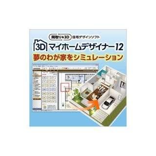 3Dマイホームデザイナー12【ダウンロード版】