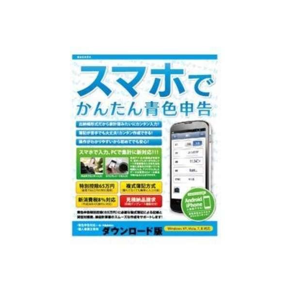 青色申告スマート for Windows 用【ダウンロード版】