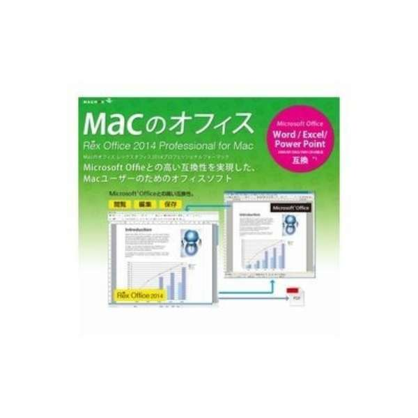 Macのオフィス Rex Office 2014 Professional for Mac【ダウンロード版】