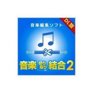 音楽切り取り結合2【ダウンロード版】