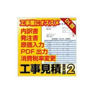 工事見積支太郎2【ダウンロード版】