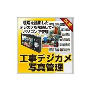 工事デジカメ写真管理【ダウンロード版】