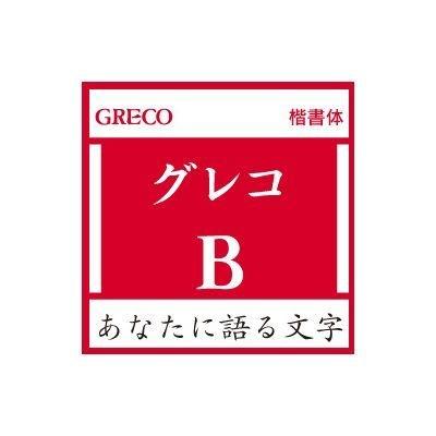 フォントワークスジャパン OpenType グレコ Std-B for Macダウンロード版