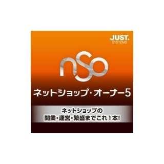 ネットショップ・オーナー5 通常版【ダウンロード版】