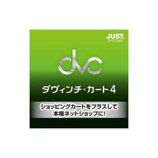ダヴィンチ・カート4 通常版【ダウンロード版】