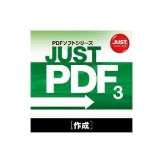 JUST PDF 3 [作成] 通常版【ダウンロード版】