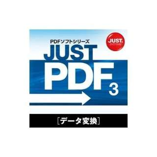 JUST PDF 3 [データ変換] 通常版【ダウンロード版】