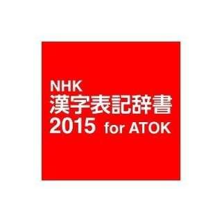 NHK 漢字表記辞書2015 for ATOK【ダウンロード版】