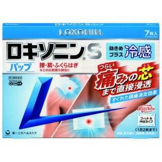 【第1類医薬品】ロキソニンSパップ 7枚 ★セルフメディケーション税制対象商品