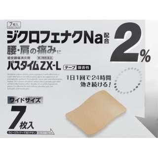 【第2類医薬品】 パスタイムZX-L(7枚入) ★セルフメディケーション税制対象商品