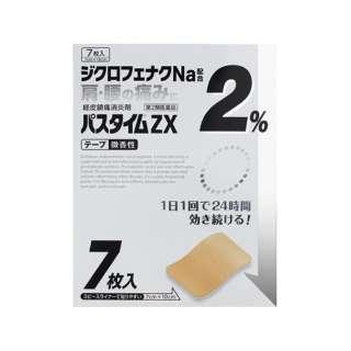 【第2類医薬品】 パスタイムZX(7枚入) ★セルフメディケーション税制対象商品