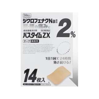 【第2類医薬品】 パスタイムZX(14枚入) ★セルフメディケーション税制対象商品