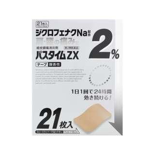【第2類医薬品】 パスタイムZX(21枚入) ★セルフメディケーション税制対象商品