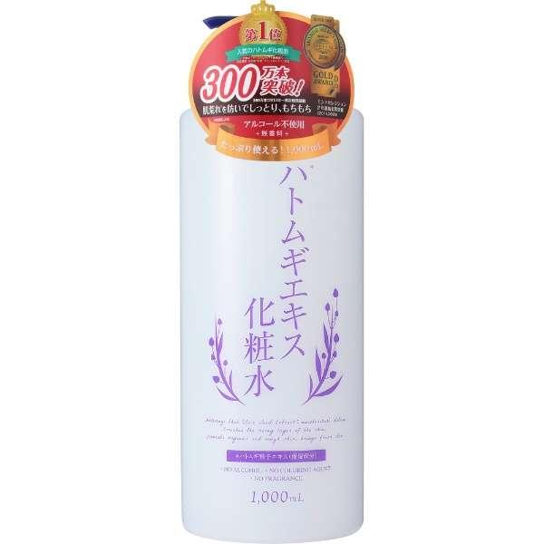 ハトムギ 化粧 水