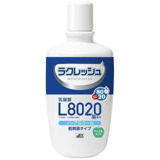ラクレッシュL8020菌入