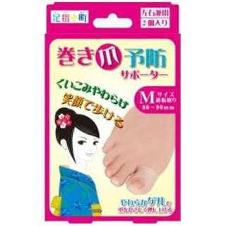 足指小町 巻き爪予防サポーター M(2枚入り)
