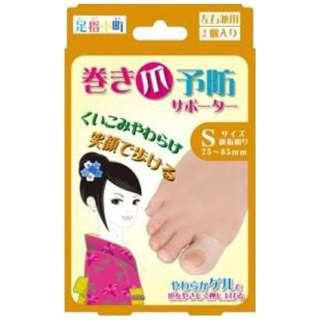 足指小町 巻き爪予防サポーター S(2枚入り)
