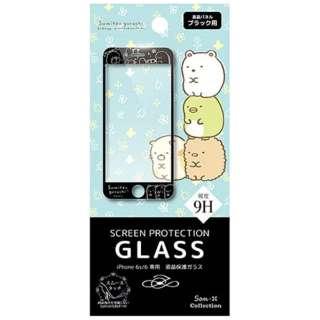 iPhone 6s/6用 液晶保護ガラス ブラックフレーム すみっコぐらし YY1208