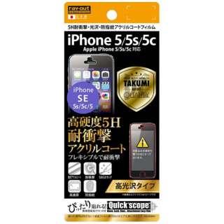 iPhone SE(第1世代)4インチ / 5c / 5s / 5用 高光沢タイプ 5H耐衝撃・光沢・防指紋アクリルコートフィルム 1枚入 RT-P5SFT/Q1