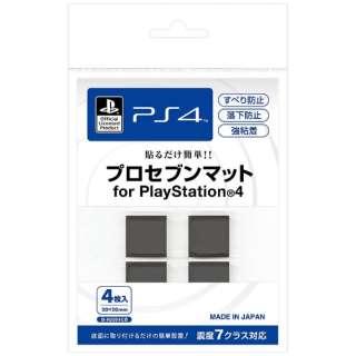 プロセブンマット for PlayStation 4【PS4】