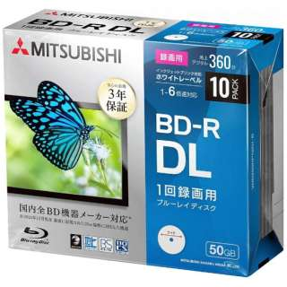 VBR260RP10D1-B 録画用BD-R ホワイト [10枚 /50GB /インクジェットプリンター対応]