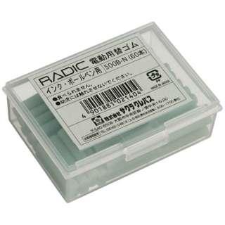 [電動消しゴム] ラビット 電動用替ゴム インク・ボールペン用 1箱60本入り 500B-N