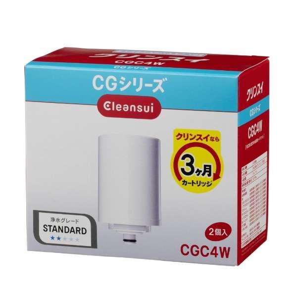 交換用カートリッジ CGシリーズ クリンスイ ホワイト CGC4W [2個]