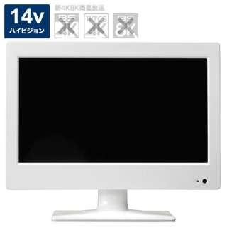 SK-DTV14JWB 液晶テレビ ホワイト [14V型 /ハイビジョン]