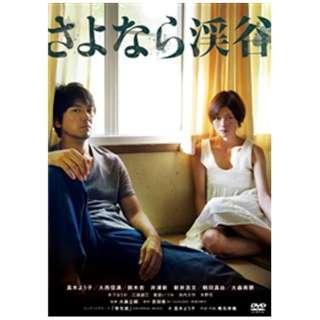 さよなら渓谷 【DVD】