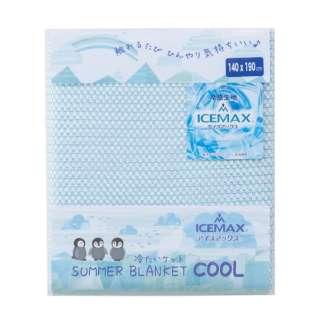 【涼感ケット】アイスマックスCOOL シングルサイズ(140×190cm/市松)