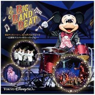 (ディズニー)/東京ディズニーシー ビッグバンドビート~15周年アニバーサリー・バージョン~ 【CD】