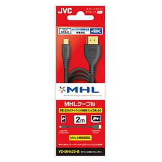 VX-MH420-B HDMIケーブル ブラック [2m /HDMI⇔MicroUSB]