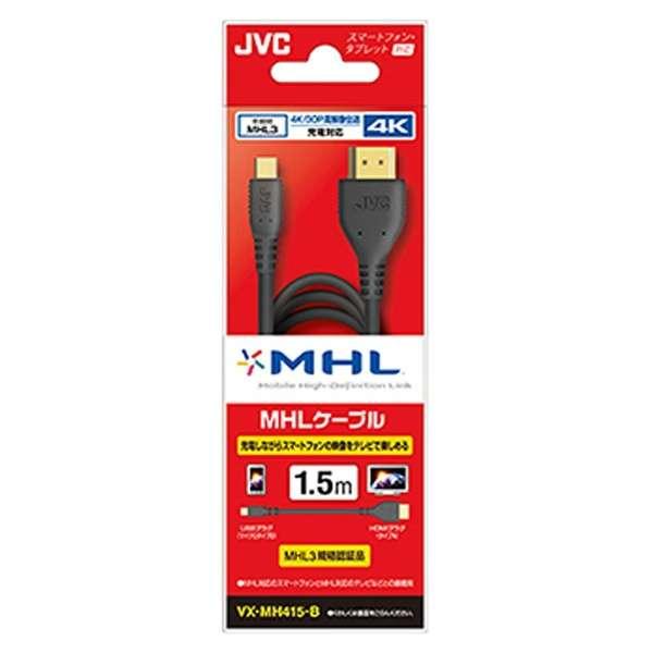VX-MH415-B HDMIケーブル ブラック [1.5m /HDMI⇔MicroUSB]