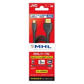 VX-MH430-B HDMIケーブル ブラック [3m /HDMI⇔MicroUSB]