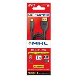 VX-MH410-B HDMIケーブル ブラック [1m /HDMI⇔MicroUSB]