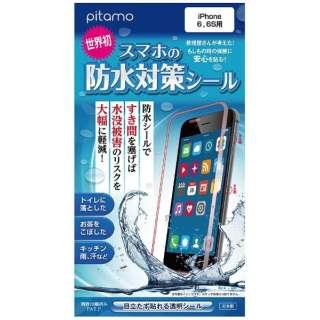 【iPhone6/6S専用】スマホの防水対策シール M-004