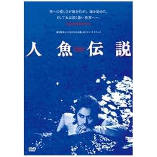 人魚伝説<HDニューマスター版> 【DVD】