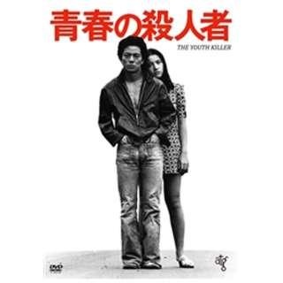 青春の殺人者<HDニューマスター版> 【DVD】
