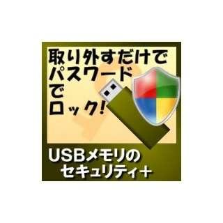 USBメモリのセキュリティ+【ダウンロード版】