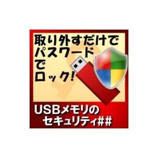 USBメモリのセキュリティ##【ダウンロード版】