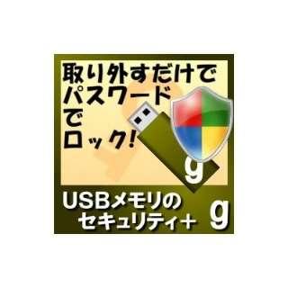 USBメモリのセキュリティ+g 100ライセンス【ダウンロード版】